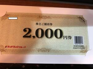サンドラッグ 優待券 2,000円券+プライベートブランド無料引換券