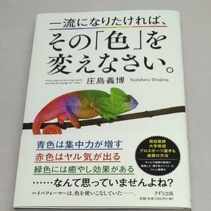 一流になりたければ、その「色」をかえなさい。庄島義博
