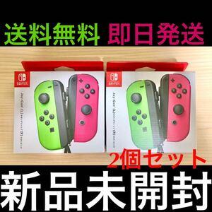 【新品未使用】 2個セット Nintendo Switch Joy-Con ジョイコン ネオングリーン(L)/ネオンピンク(R)