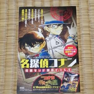 名探偵コナン 業火の向日葵 2015年 劇場版公開記念