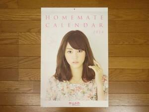 【未使用品・長期保管品】桐谷美玲 2014年 壁掛けカレンダー ホームメイト HOMEMATE