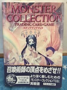 攻略本 モンスターコレクション トレーディングカードゲーム ステップアップブック 帯 ハガキ付き 初版 TCG