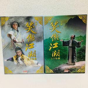 【全巻set】 笑傲江湖 しょうごうこうこ 完全版