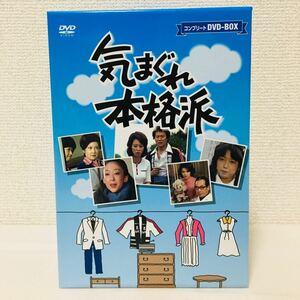 【全巻set】 気まぐれ本格派 コンプリートDVD BOX