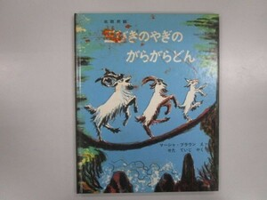 三びきのやぎのがらがらどん せたていじ 1990年11月10日 第66刷 福音館書店 yo0306 BD-5