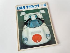 CARグラフィック 1967年 6月号 42年 アストンマーチン ローラ フィアット ディーノ コルト 1500SS CAR GRAPHIC カーグラフィック CARGRAPHI