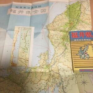 昭和48年11月版 福井県 新日本分県地図 地方別観光・道路図付 / 日地出版 (0623)