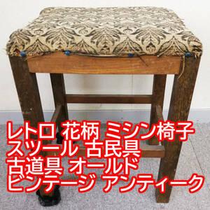 希少 レトロ 花柄 ミシン 椅子 スツール ディスプレイ 什器 古民具 古道具 オールド ビンテージ アンティーク