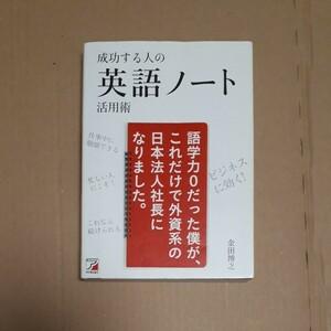 成功する人の 英語ノート活用術