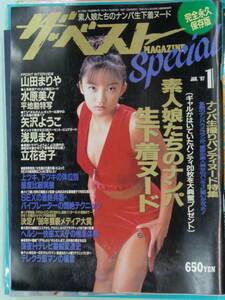 ●ザ・ベスト・スペシャル 1997/1 ・山田まりや/水原美々/矢沢ようこ/浅見まお/立花杏子・他