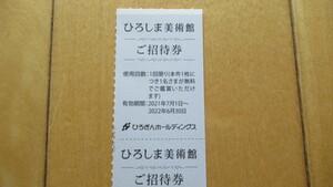 ★ひろしま美術館 招待券 2枚 (2名分)
