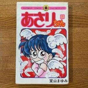 あさりちゃん53 てんとう虫コミックス