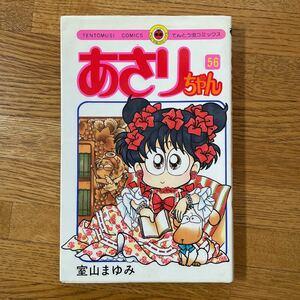 あさりちゃん56 てんとう虫コミックス 初版