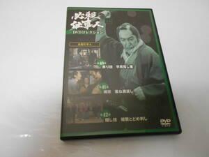 必殺仕事人DVDコレクション14