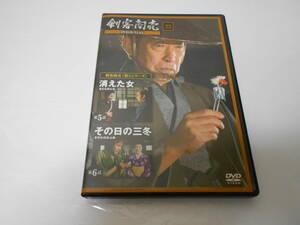 剣客商売DVDコレクション第5シリーズ22