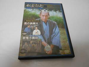 剣客商売DVDコレクション第2シリーズ11