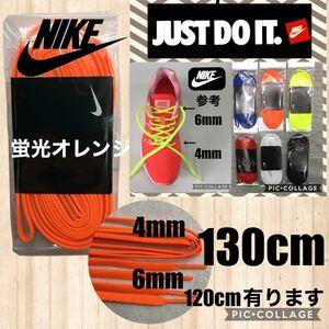 NIKE橙靴紐130 ナイキ靴紐 サッカースパイク ランニングシューズ マラソンシューズ 陸上スパイク テニスシューズ