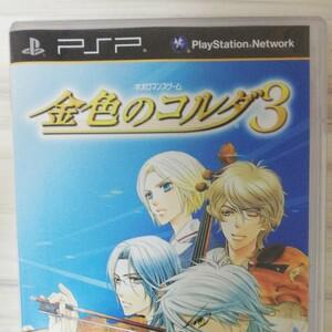 PSP 金色のコルダ3 ソフト