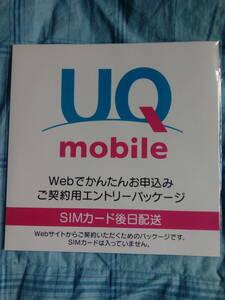 UQmobile UQモバイル ご契約用エントリーパッケージ エントリーコード
