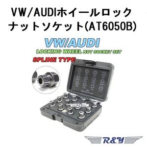 VW/AUDI диск  Lock  гайка  розетка ( Спрей  линия )12pcs (AT6050B)