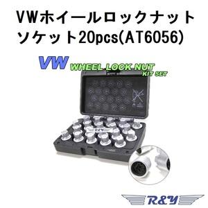 диск  Lock  гайка  розетка VW/AUDI 20pcs (AT6056)