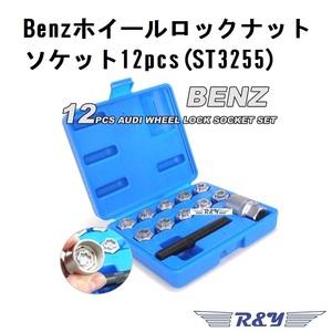 Benz диск  Lock  гайка  розетка 12pcs (ST3255)