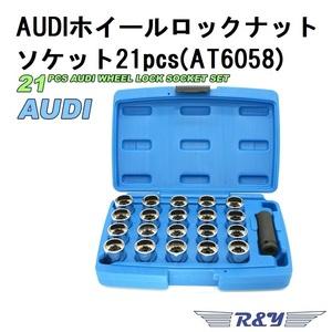 AUDI диск  Lock  гайка  розетка 21pcs (AT6058)