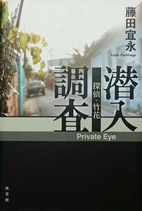 ◆ハードカバー・小説◆探偵 竹花 潜入調査/藤田宜永◆光文社◆※初版 送料込み