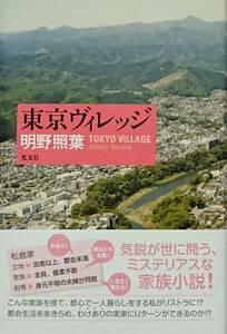 ◆ハードカバー・小説◆東京ヴィレッジ/明野照葉◆光文社◆※初版 送料込み