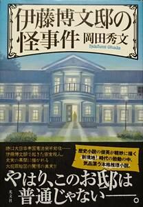 ◆ハードカバー・小説◆伊藤博文邸の怪事件/岡田秀文◆光文社◆※初版 送料込み