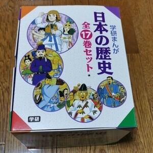 学研まんが 日本の歴史 全17巻セット