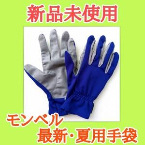 未使用 モンベル 最新 夏用 登山手袋 グローブ XL