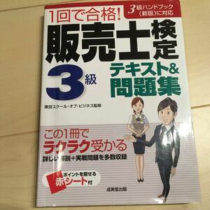 1回で合格! 販売士検定3級テキスト&問題集/東京スクールオブビジネス 【監修】