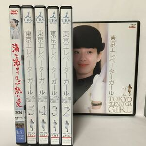 【DVD】東京エレベーターガール 全5巻◆&湯を沸かすほどの熱い愛 レンタル版 DVD 全巻セット◆宮沢りえ 東幹久