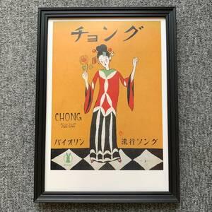 ■竹久夢二『セノオ楽譜 チョング』A4サイズ 額入り 貴重イラスト 印刷物 ポスター風デザイン 額装品 アートフレーム 大正ロマン