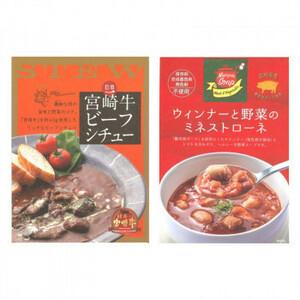 ばあちゃん本舗 宮崎牛ビーフシチュー 200g×8個&ウインナーと野菜のミネストローネ 150g×7個(a-1681230)