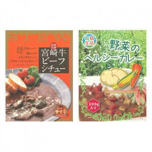 ばあちゃん本舗 宮崎牛ビーフシチュー 200g×8個&野菜のヘルシーカレー 200g×7個(a-1681233)