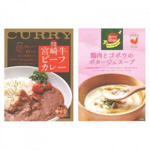 ばあちゃん本舗 宮崎牛ビーフカレー 200g×8個&鶏肉とゴボウのポタージュスープ 150g×7個(a-1681227)