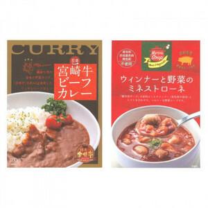 ばあちゃん本舗 宮崎牛ビーフカレー 200g×8個&ウインナーと野菜のミネストローネ 150g×7個(a-1681226)