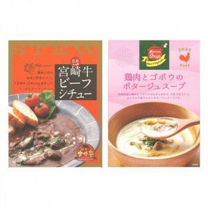 ばあちゃん本舗 宮崎牛ビーフシチュー 200g×8個&鶏肉とゴボウのポタージュスープ 150g×7個(a-1681231)