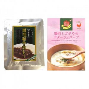 ばあちゃん本舗 宮崎県産黒毛和牛カレー 160g×8個&鶏肉とゴボウのポタージュスープ 150g×7個(a-1681216)