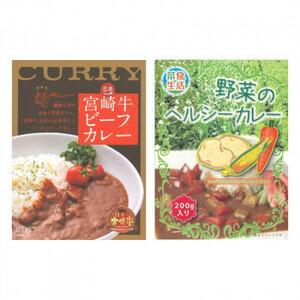 ばあちゃん本舗 宮崎牛ビーフカレー 200g×8個&野菜のヘルシーカレー 200g×7個(a-1681229)