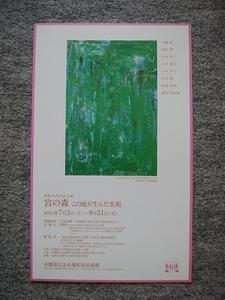 宮の森 この地が生んだ美術展 チラシ(縦29・8cm、横18・3cm) 本郷新記念札幌彫刻美術館 2021.7.3~8.31 国松登、八木保次