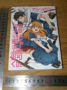 中古◆月刊少女野崎くん◆アンソロジー/◆コミック◆単行本/漫画