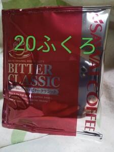 澤井珈琲ビタークラシック20袋