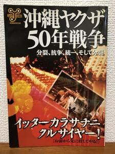 【送料無料】沖縄ヤクザ50年戦争/分裂、抗争、統一、そして分裂/洋泉社/石井慎二