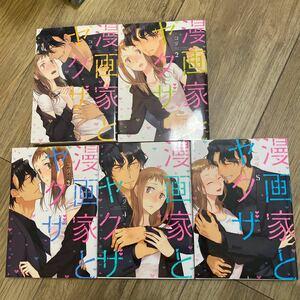 漫画家とヤクザ 1-5 全巻セット