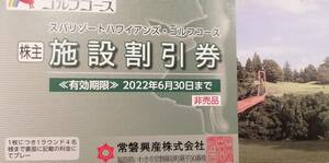 最新 スパリゾートハワイアンズ・ゴルフコース 施設割引券 1枚 来年2022.6.30迄 複数枚(2枚)対応 利用券 招待券 常磐興産 株主優待券