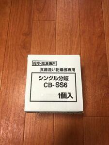 未使用品 分岐水栓  CB-SS6 パナソニック食器洗い乾燥機