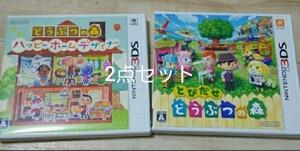 3DSソフト とびだせどうぶつの森+どうぶつの森ハッピーホームデザイナー動作確認済み 送料無料
